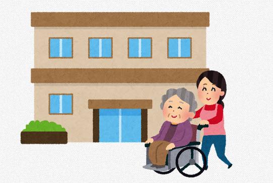 介護の施設